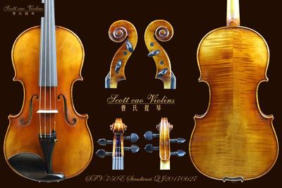 (已售)STV -750E Copy of Stradivari { QJ 20170627 } 演奏级小提琴+收藏证书+终生保养
